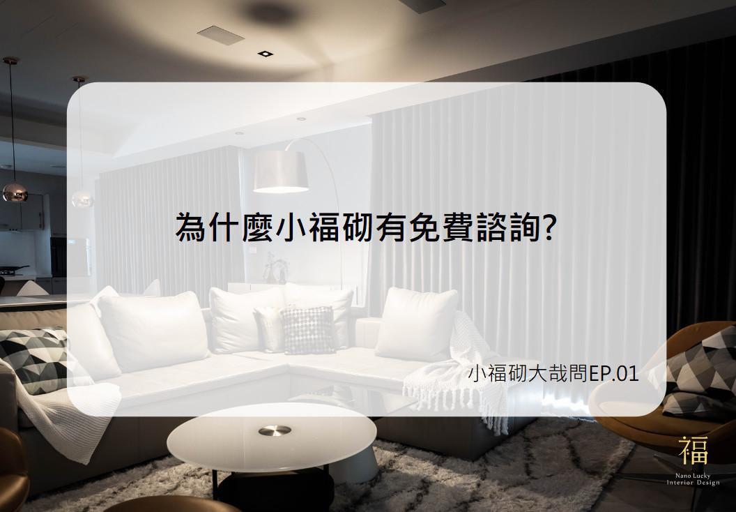 小福砌提供室內設計空間規畫免費諮詢