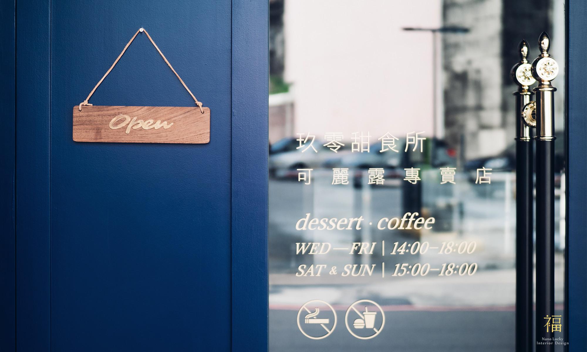 玖零甜食所嘉義可麗露專賣店-門口|小福砌商業甜點空間設計