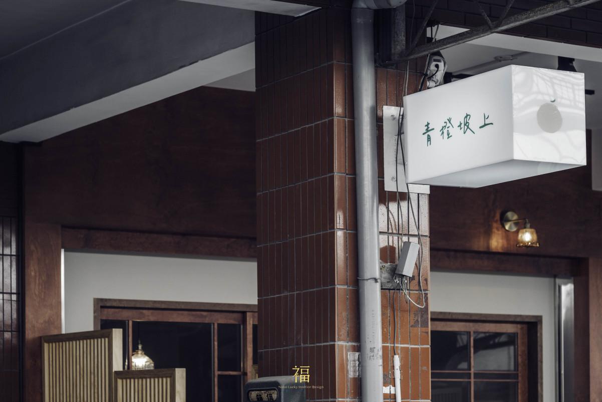 青橙坡上|嘉義東區咖啡廳|小福砌商空設計