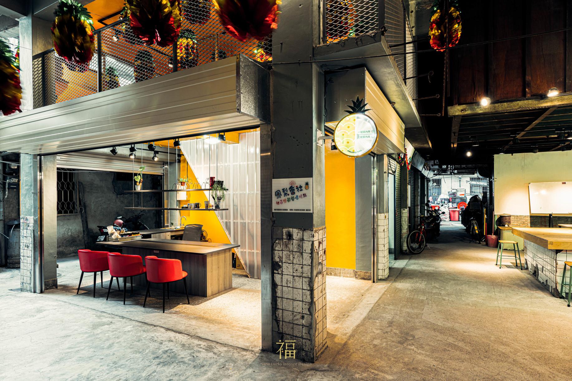 鳳梨會社5點0-嘉義市鳳梨會社發展協會|小福砌社區空間規劃設計