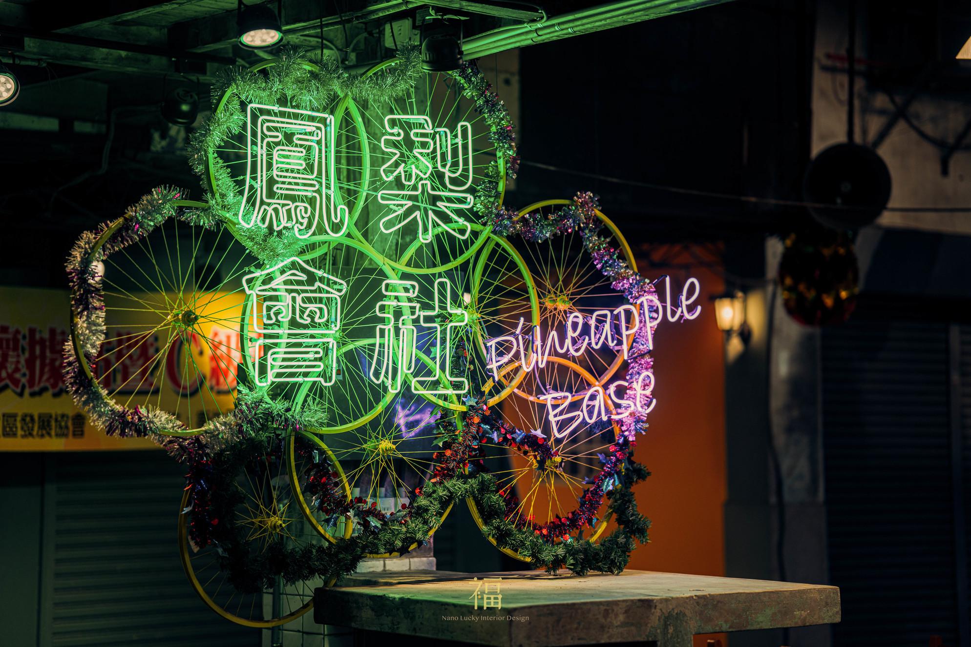 鳳梨會社5點0-嘉義最潮社區|小福砌社區空間規劃設計
