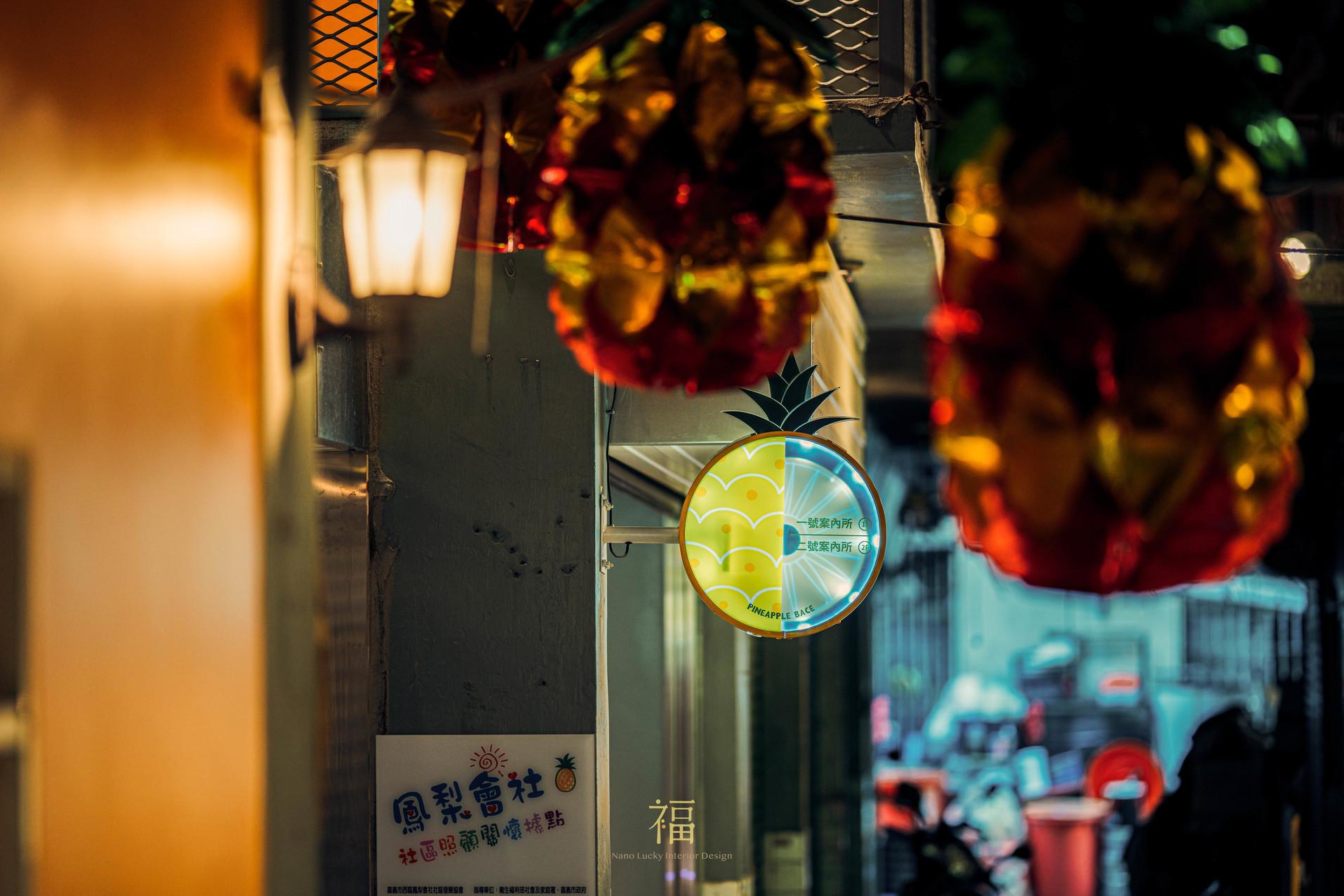 鳳梨會社5點0-鳳梨會社基地|小福砌社區空間規劃設計