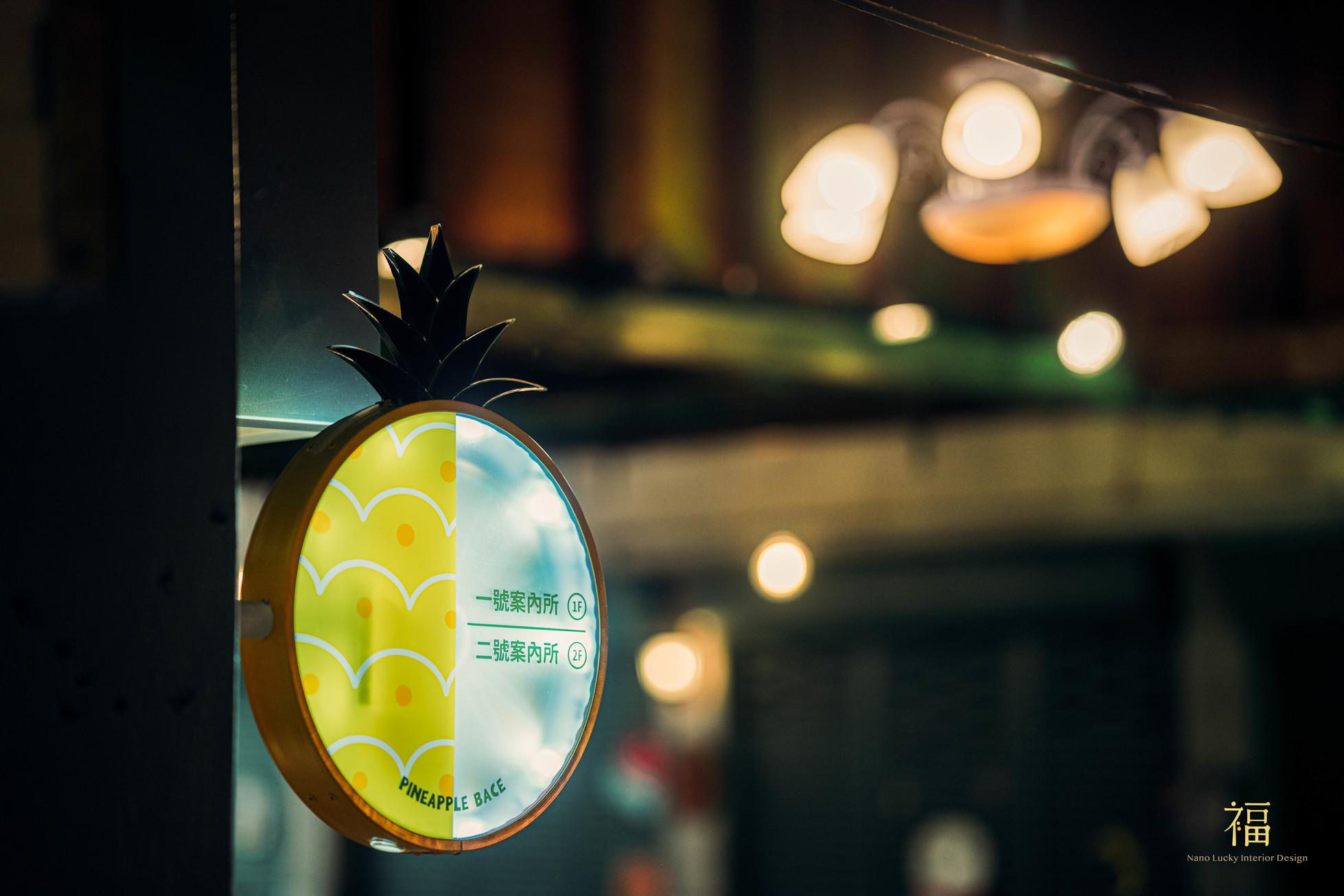 鳳梨會社5點0-pineapplebace|小福砌社區空間規劃設計