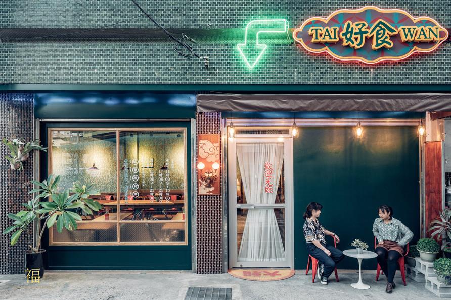 01嘉義東區復古風台式簡餐-弄來小餐桌-復古外觀設計|小福砌餐飲空間設計