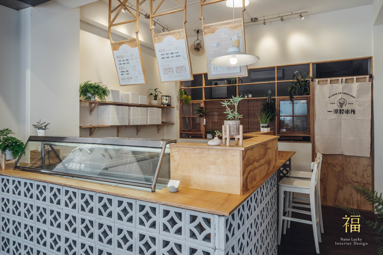 Nanolucky小福砌空間設計-一涼製冰所-商空設計-店面裝潢裝修-溫馨日系風