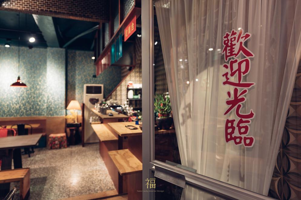 02嘉義東區復古風台式簡餐-弄來小餐桌-歡迎光臨玻璃門|小福砌餐飲空間設計