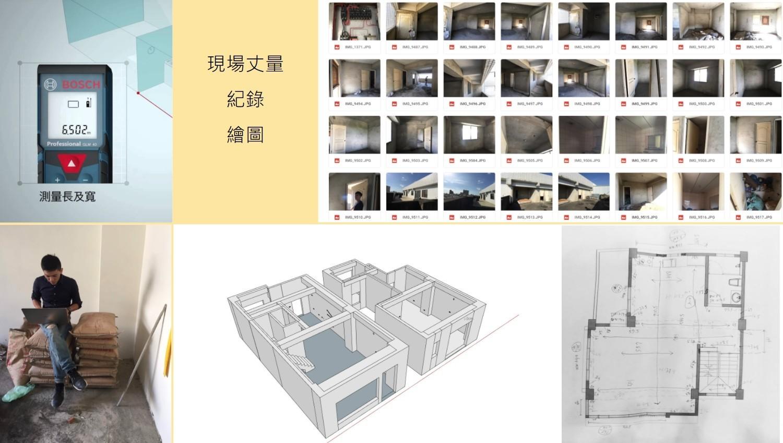 06-現場丈量與紀錄|小福砌室內設計