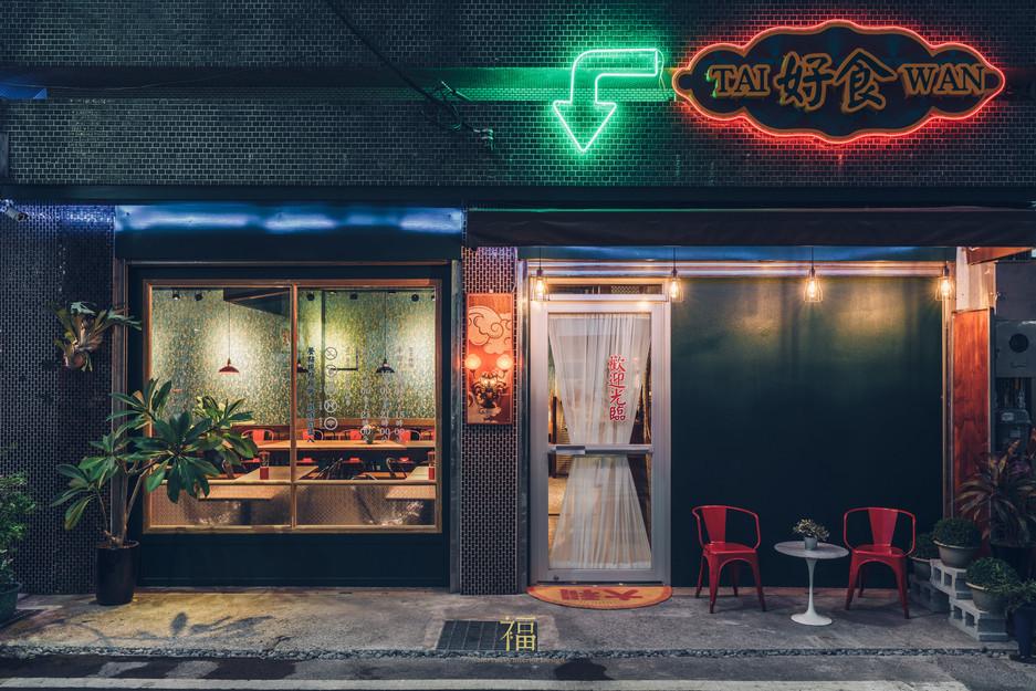 13嘉義東區復古風台式簡餐-弄來小餐桌-店面外觀燈飾|小福砌餐飲空間設計