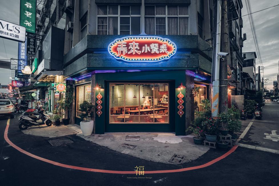 19嘉義東區復古風台式簡餐-弄來小餐桌-霓虹招牌燈飾|小福砌餐飲空間設計