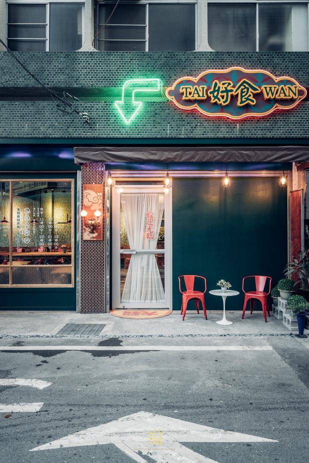 20嘉義東區復古風台式簡餐-弄來小餐桌-嘉義餐廳推薦|小福砌餐飲空間設計