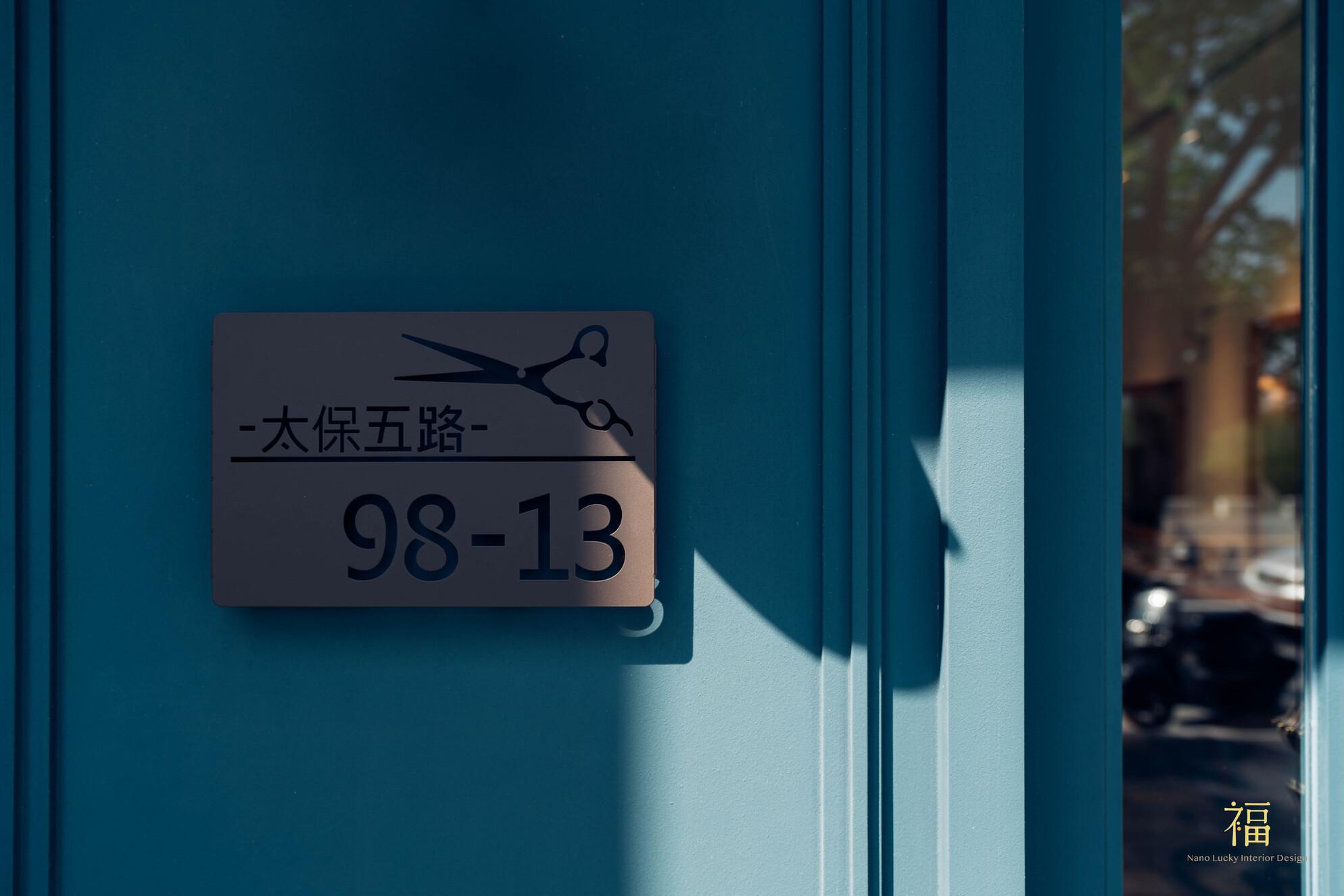 25嘉義太保日系髮廊lislushairsalonstory-門牌設計|小福砌商業美髮沙龍空間設計