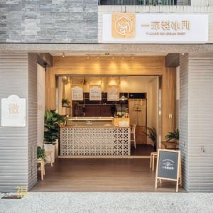 風靡雲林50年的溝仔垻清涼冰店也在嘉義市區開的分店囉 - 「一涼製冰所」。