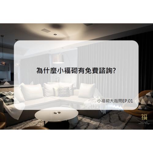 小福砌大哉問  EP01 |關於免費諮詢的那件事